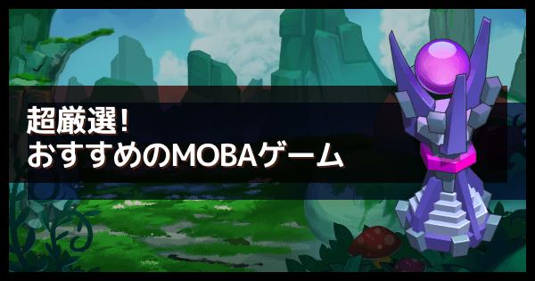 【MOBA】おすすめ無料ゲームアプリまとめのアイキャッチ