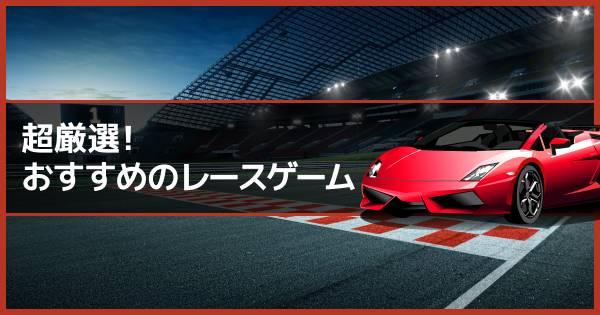 【レース】おすすめ無料ゲームアプリまとめのアイキャッチ