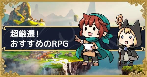 【RPG】おすすめ無料ゲームアプリまとめのアイキャッチ