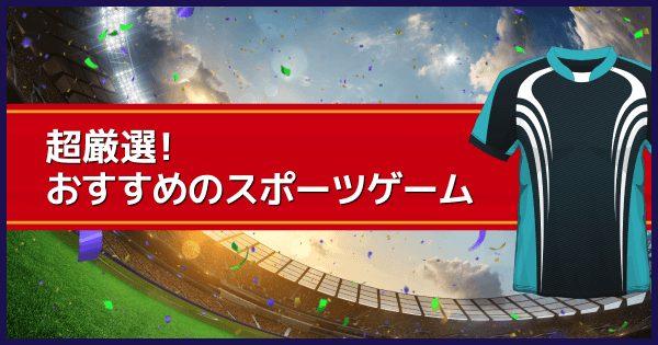 【スポーツ】おすすめ無料ゲームアプリまとめのアイキャッチ