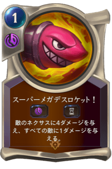 スーパーメガデスロケット!のカード