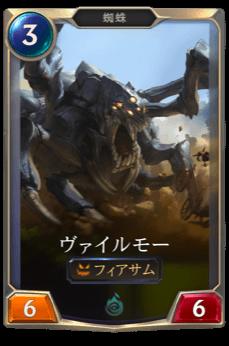 ヴァイルモーのカード
