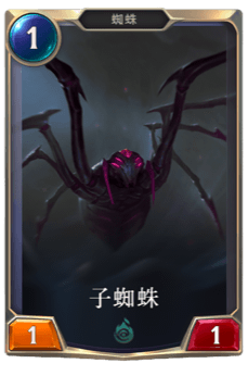 子蜘蛛のカード
