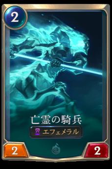 亡霊の騎兵のカード