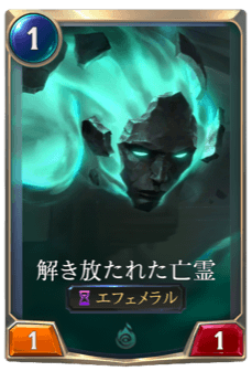 解き放たれた亡霊のカード