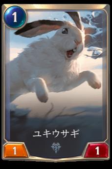 ユキウサギのカード