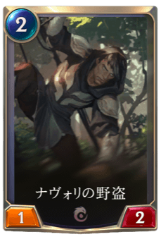 ナヴォリの野盗のカード