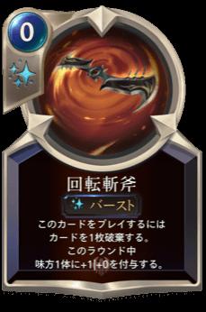回転斬斧のカード