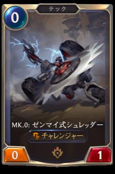 MK.0:ゼンマイ式シュレッダーのカード