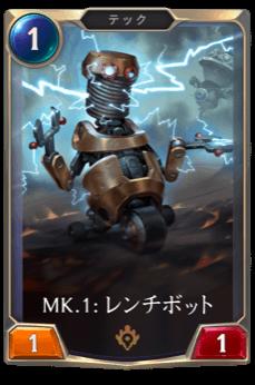 MK.1:レンチボットのカード