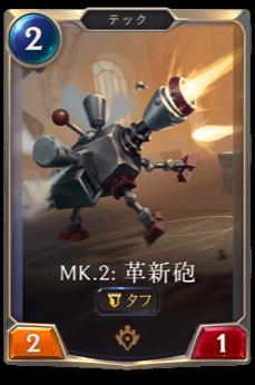 MK.2:革新砲のカード