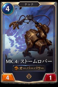 MK.4:ストームロバーのカード