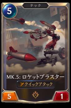MK.5:ロケットブラスターのカード