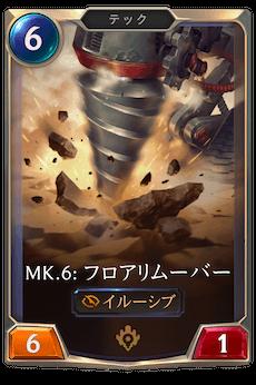 MK.6:フロアリムーバーのカード