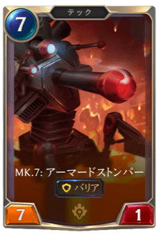 MK.7:アーマードストンパーのカード