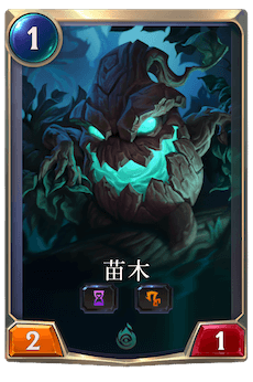 苗木のカード