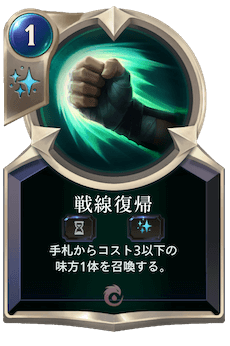 戦線復帰のカード
