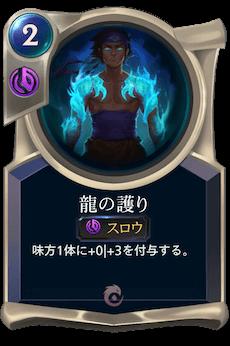 龍の護りのカード