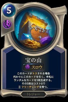 宝の山のカード