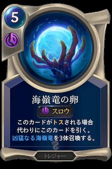 海嶺竜の卵のカード