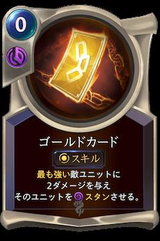 ゴールドカードのカード