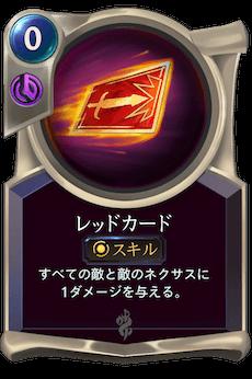 レッドカードのカード