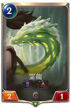 霊龍のカード