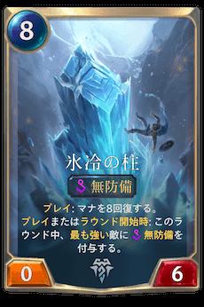 氷冷の柱のカード