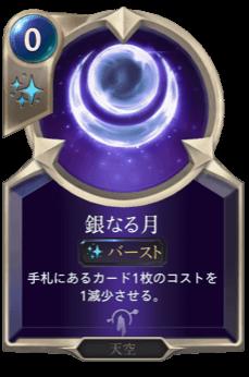 銀なる月のカード