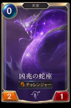 凶兆の蛇座のカード