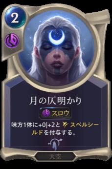 月の仄明かりのカード