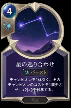 星の巡り合わせのカード
