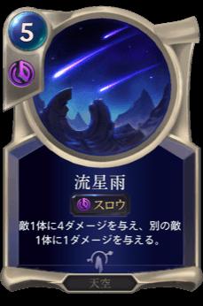 流星雨のカード