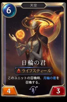 日輪の君のカード