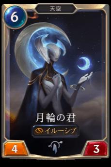 月輪の君のカード