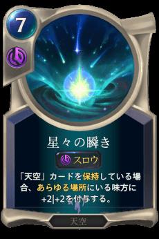 星々の瞬きのカード