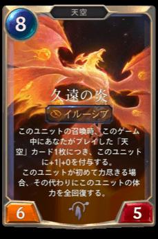 久遠の炎のカード