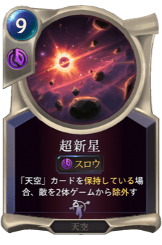 超新星のカード