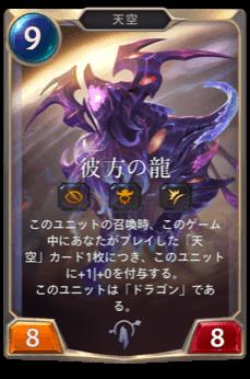 彼方の龍のカード