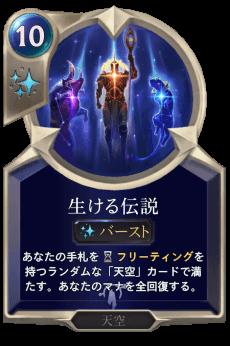 生ける伝説のカード