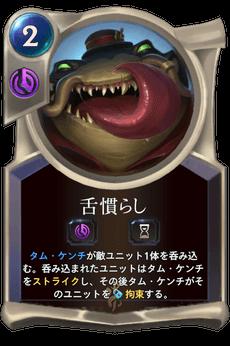 舌慣らしのカード