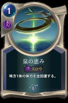 泉の恵みのカード