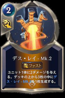 デス・レイ-Mk.2のカード