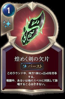 煌めく剣の欠片のカード