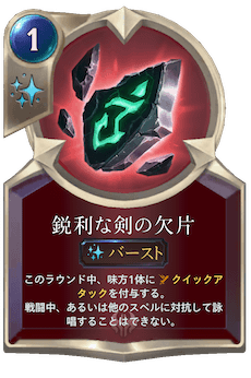 鋭利な剣の欠片のカード