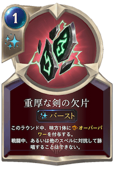重厚な剣の欠片のカード