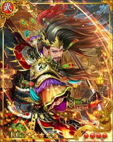 [征討煌城]関羽