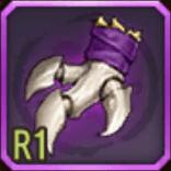 R冥骨爪のアイコン