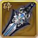 青釭剣のアイコン