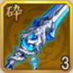 龍胆亮銀槍のアイコン